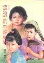 流浪的中國孤兒