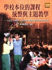 學校本位的課程統整與主題教學 :  台北市中興國小,福星國小教師行動研究的成長記錄 /