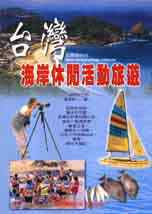 臺灣海岸休閒旅遊