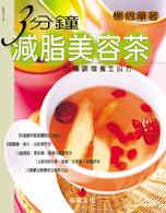 3分鐘減脂美容茶:65種調理養生良方