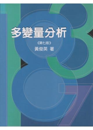 多變量分析(七版七刷)