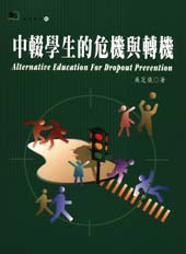 中輟學生的危機與轉機 =  Alternative education for dropout prevention /