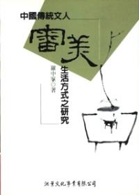 中國傳統文人審美生活方式之研究