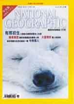 (雜誌)國家地理雜誌中文版 一...