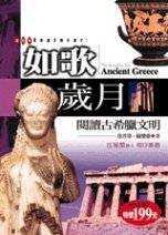 如歌歲月:閱讀古希臘文明