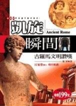 凱旋瞬間 =  Moments of victory:ancient Rome : 古羅馬文明讚嘆 /