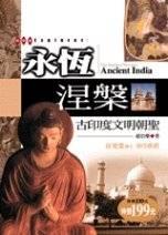 永涅槃:古印度文明朝聖