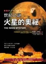 世紀之謎 : 火星的奧祕