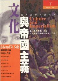 文化與帝國主義 /