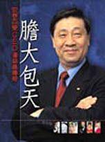 膽大包天:安泰百變CEO潘燊昌傳奇