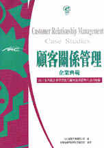 顧客關係管理企業典範:向11家典範企業學習執行顧客關係管理的成功經驗