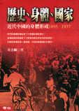 歷史、身體、國家:近代中國的身體形成(1895-1937)