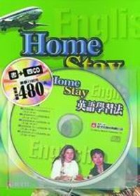 Home Stay英語學習法