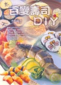 百變壽司DIY
