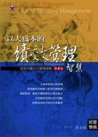 以人為本的績效管理智慧:活用中國古代管理謀略
