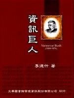資訊巨人Vannevar Bush(1980-1974)