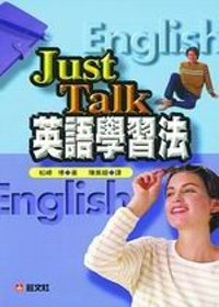 Just Talk英語學習法