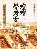 瑄瑄學考古: 考古學是什麼? 封面