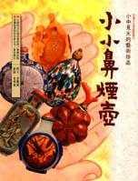 兒童文化資產叢書3~小小鼻煙壺
