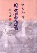 清代女詩人研究