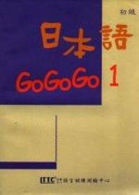 日本語GOGOGO 1(單書版)