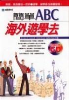 簡單ABC : 海外遊學去