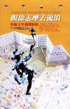 跟徐志摩去流浪:英倫文學飛翔版圖