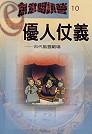 優人仗義:古代風雲劇場