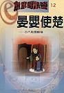 晏嬰使楚:古代風雲劇場