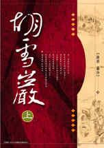 胡雪巖 : 紅頂商人的傳奇故事