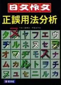 日文作文正誤用法分析