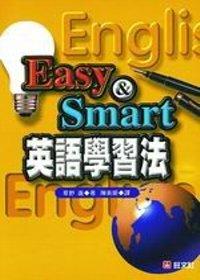 Easy & Smart英語學習法