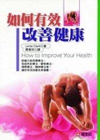 如何有效改善健康