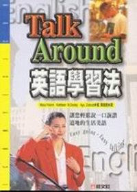 Talk Around英語學習法