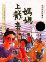 媽媽上戲去:台灣民間歌仔戲