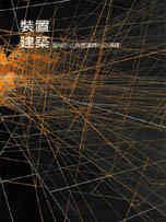 裝置建築:區域形式與意識轉化之演繹