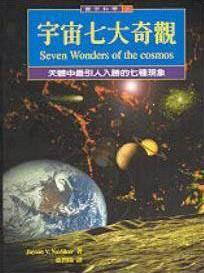 宇宙七大奇觀:天體中最引人入勝的七種現象