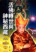 活佛轉世與神秘西藏