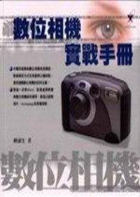數位相機實戰手冊