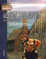 迪斯汀的學習:狗狗的思辨啟發