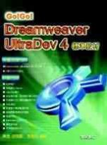 Go! Go! Dreamweaver UltraDev 4.0標準教材