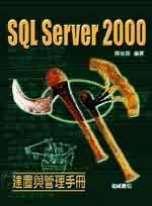 SQL Server 2000建置與管理手冊