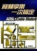 寬頻享樂一次搞定ADSL + Cable Modem