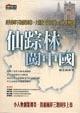 仙蹤林闖中國