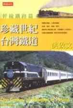 珍藏世紀台灣鐵道,幹線鐵路篇