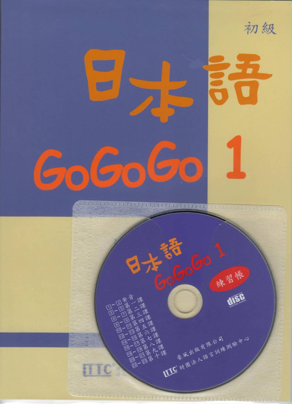 日本語Go Go Go,練習帳