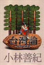 台灣論:新傲骨精神宣言