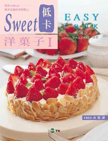 Sweet低卡洋菓子
