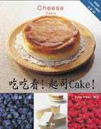 吃吃看!起司Cake!