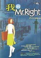 我的 Mr. Right